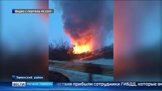 Троих детей вывели из огня сотрудники тюменской ГИБДД