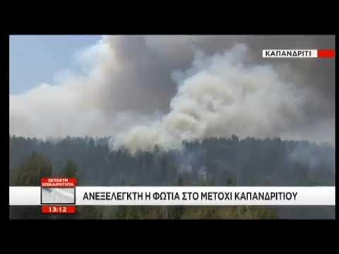 newsbomb.gr: Μαρτυρία σοκ: Η φωτιά θα φτάσει στον Μαραθώνα