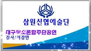 소양강처녀,대구색소폰합주단공연,강사서강만,삼원신협예술단