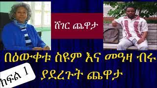 Ethiopia : በዕውቀቱ ስዩም እና መዓዛ ብሩ ያደረጉት ጨዋታ ክፍል 1 - ሸገር ረድዮ