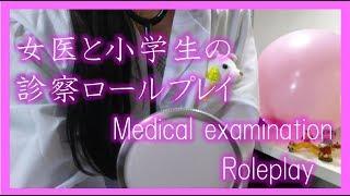 女医が小学生の患者さんに診察するロールプレイです(*^^*) 【おすすめ動...