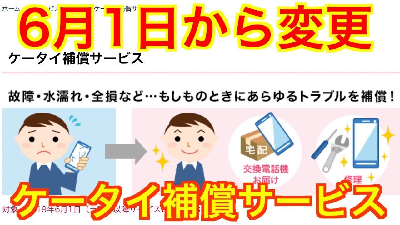 補償 サービス ケータイ ドコモ dカードGOLDのケータイ補償を徹底解説! 最大10万円で家族カード会員も補償対象