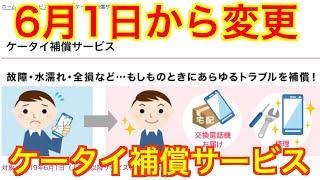 6月1日から変更【NTTドコモ・ケータイ補償サービス】