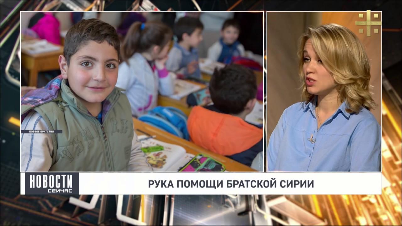 Елена Аверкова: Рука помощи братской Сирии