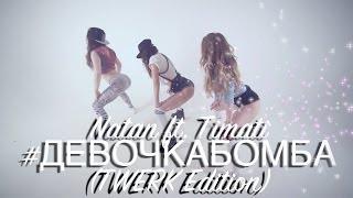 Natan ft. Тимати -  ДЕВОЧКА БОМБА (TWERK Edition)