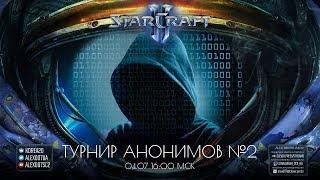 Турнир Инкогнито в StarCraft II №2: Возвращение Анонимов