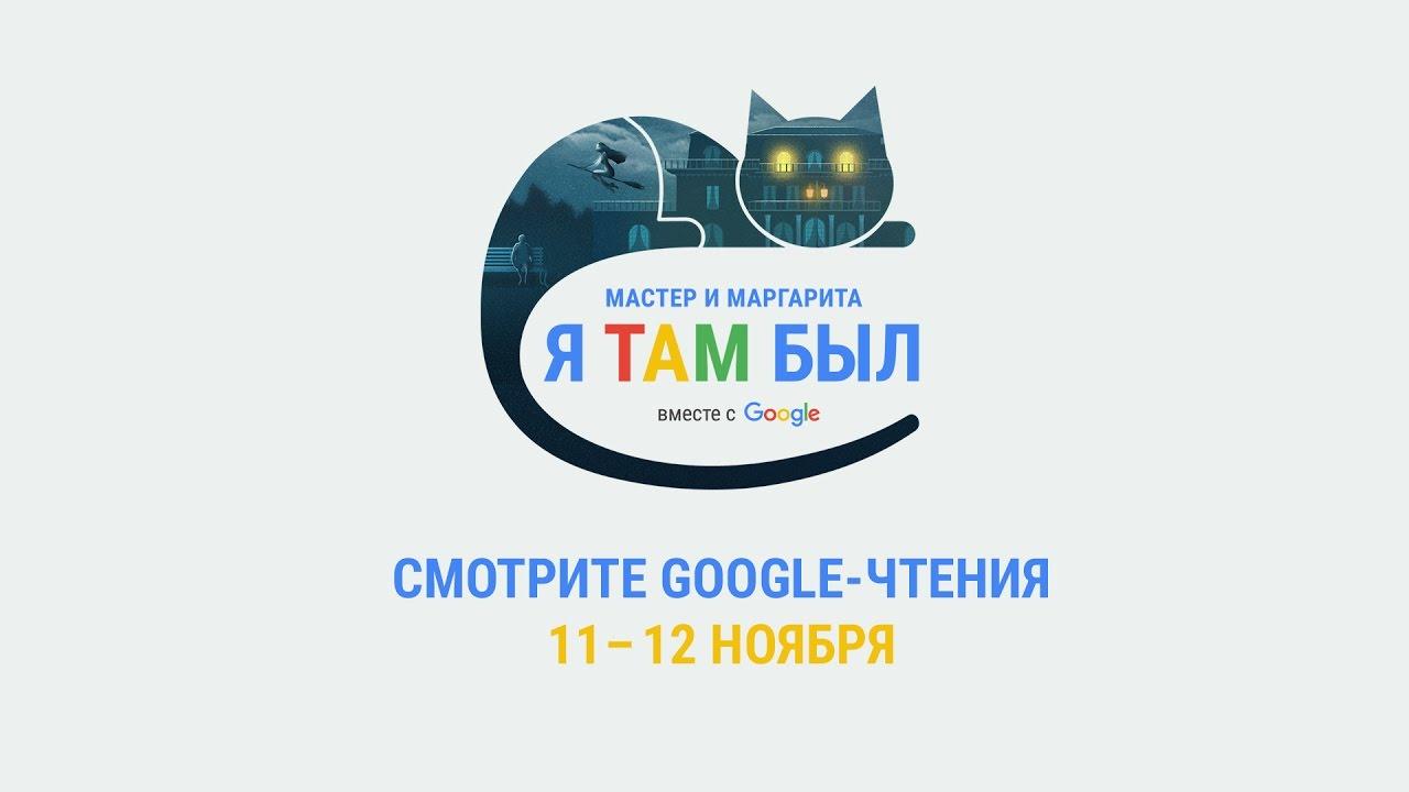 В эфире второй день Google-чтений