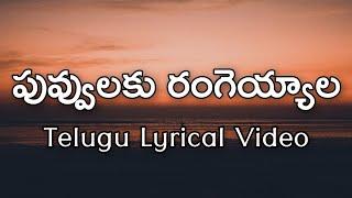 Puvvulaku Rangeyyala Telugu Lyrics | Joru | Bheems | Shreya Ghoshal | Sandeep Kishan | Raashi Khanna