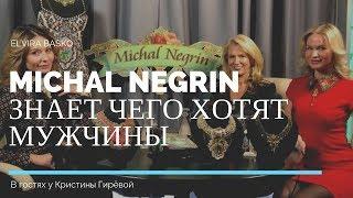 Michal Negrin знает чего хотят мужчины