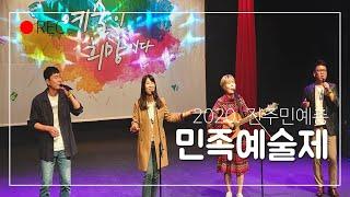 2020 진주민예총 민족예술제 맥박공연