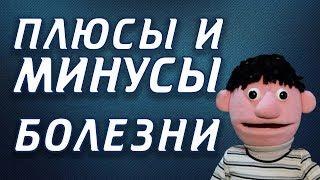 БОЛЕЗНИ - Шоу Мистера Найна #3 / Стендап