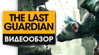 The Last Guardian - Видео Обзор Конец 10 летнего ожидания