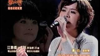 20110102  超級紅人榜 江惠儀 - 貪心