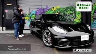ポルシェパナメーラS(Porsche Panamera)GTS仕様クロノスポーツ試乗STANCE 【第3回_はまちゃんと語ろう!!】