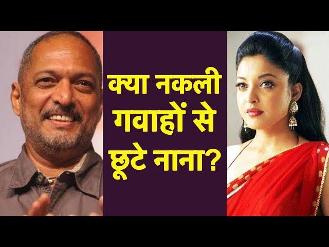 Tanushree Dutta थक चुकी हैं सिस्टम से लड़ते- लड़ते | Nana Patekar Case | जानिए क्या है पूरा मामला?
