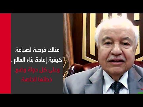 الدول العربية أمام فرصة كبيرة رغم الدمار والكساد وكورونا  - نشر قبل 3 ساعة