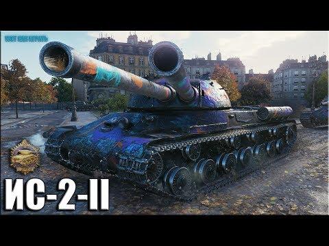 Двустволка 8 уровня ИС-2-II ✅ World of Tanks лучший бой