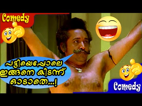 GAJAKESARI YOGAM | SUPER HIT COMEDY MOVIE | MALAYALAM FULL MOVIE from YouTube · Duration:  2 hours 7 minutes 22 seconds