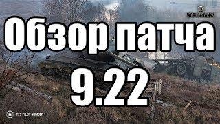 Обзор патча 9.22, Объект 705А, Объект 268/4 и Объект 430У