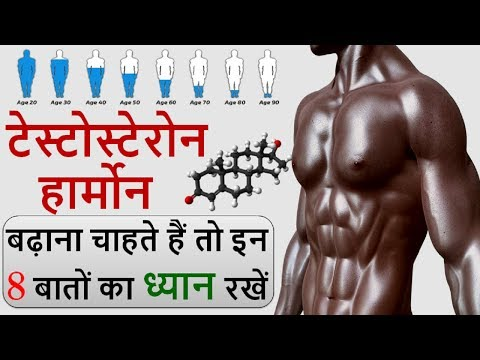टेस्टोस्टेरोन हार्मोन बढ़ाने के 8 तरीके | Boost Testosterone Levels Naturally - HEALTH JAGRAN
