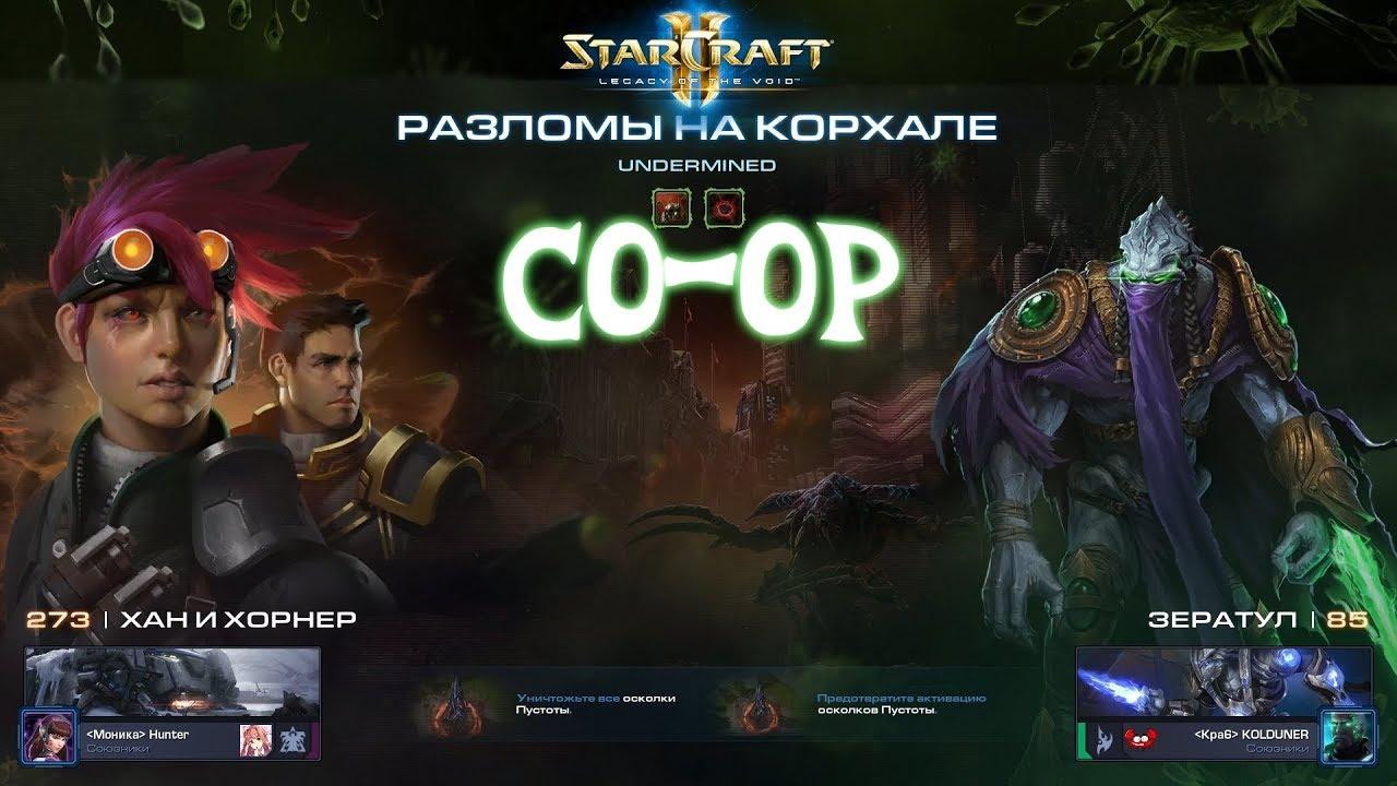 [Ч.209]StarCraft 2 LotV - Undermined (Эксперт) - Мутация недели