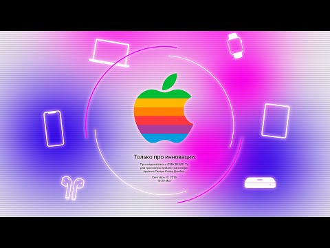 Apple Special Event 2019 | На русском языке