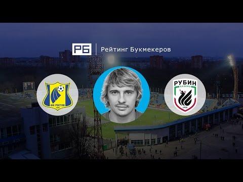Прогноз Максима Калиниченко: «Ростов» — «Рубин»