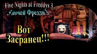 - FiveNightsatFreddys 3 5 ночей фредди 3 часть 4 Вот засранец