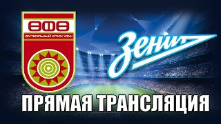 Прямая трансляция Краснодар - Локомотив / Ливерпуль - Арсенал   / РПЛ онлайн /АПЛ / LIVE