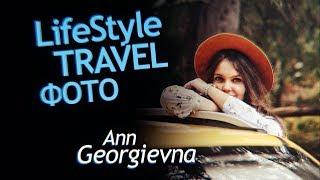 Как ЗАРАБОТАТЬ на Путешествиях? Lifestyle Фото на Фотостоки. Anna Georgievna Интервью