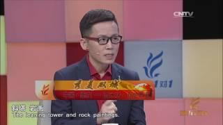 《城市1对1》 20170326 秀美双城 中国·崇左——西班牙·瓦伦西亚 | CCTV-4