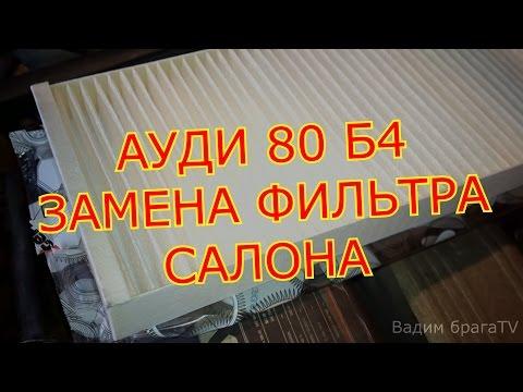 АУДИ 80 Б4 ЗАМЕНА ФИЛЬТРА САЛОНА СВОИМИ РУКАМИ.