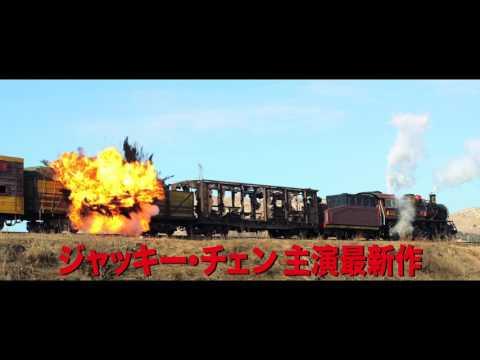 『レイルロード・タイガー』60秒予告【6月16日(金)公開】