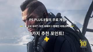 PS Plus l 8월 무료 게임 콜 오브 듀티®: 모…