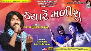 Vijay Suvada | KYARE MALISHU Live | FULL HD VIDEO Produce By STUDIO SARASWATI Junagadh