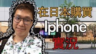 【駱威】在日本購買iphone xs max 256g實況(開賣當天2018.9.21)以及購買心得分享。