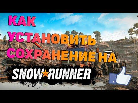 Как установить сохранение на SnowRunner