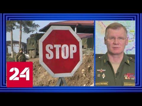 Игорь Конашенков рассказал о контроле миротворцами ситуации в Нагорном Карабахе - Россия 24