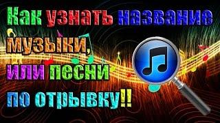 Как узнать название музыки, или песни по отрывку!(работает 100%!)
