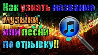 видео Сервисы распознавания музыки онлайн