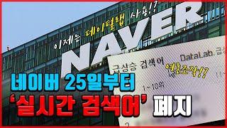 네이버 25일부터 '실시간 검색어' 폐지 !!  이제는…