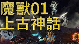 魔獸01上古神話 (Story of Warcraft)