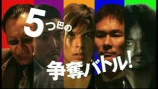 5つ巴で繰り広げる 現ナマ争奪ジェットコースタームービー!! 【キャスト...