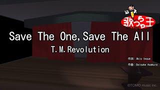 【カラオケ】Save The One,Save The All/T.M.Revolution