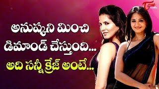 Sunny Leone Demanding More Than Anushka #FilmGossips