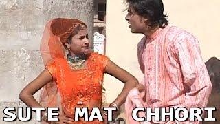 Hot Rasiya - Sute Mat Chhori | सुते मत छोरी | DJ Pe Nach Le | Ramdhan Gujjar | Rasiya Hit Song 2017