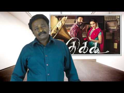 Cuckoo Tamil Movie Review - Tamil Talkies - Dinesh, Malavika Nair ,Raju Murugan