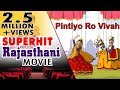 Download Pintiyo Ro Vivah Part-2 | kalakaar Jugal Kishore | Rajasthani COMEDY Film | MP3 song and Music Video