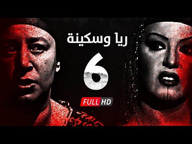 مسلسل ريا وسكينة - الحلقة ( 6 ) السادسة - عبلة كامل وسمية الخشاب - Raya & Sikina Series Eps 06