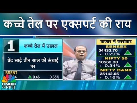 कच्चे तेल पर एक्सपर्ट की राय | Crude Oil Prices Skyrocket | CNBC Awaaz